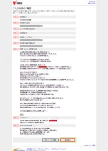 04_入力内容の確認と送信
