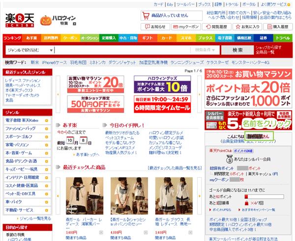 01_楽天サイトログイン・名前クリック