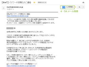 05_パスワード初期化連絡受信時刻