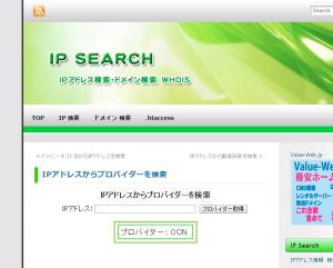 07_IPからプロバイダ判定
