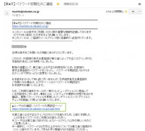 04_受信したメールURLから設定