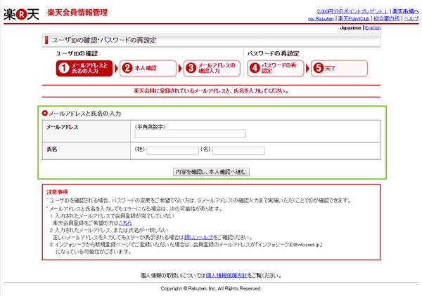 05_設定画面1(メールアドレス・氏名入力)