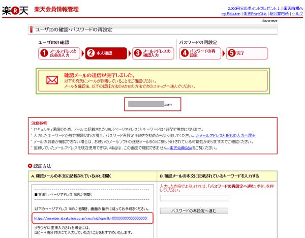 06_設定画面2(メール送信完了)