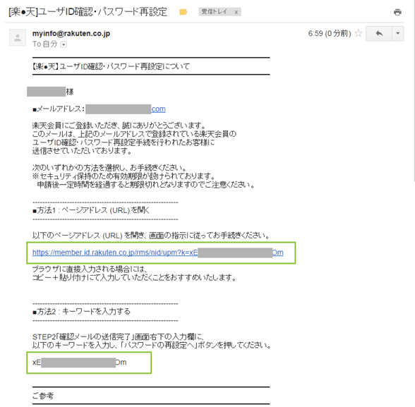 07_受信メールのURLとキーワード