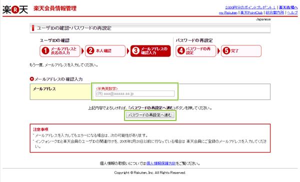 09_設定画面3(メールアドレス再入力)