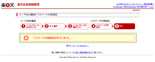 11_設定画面5(パスワード設定完了)