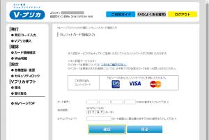 03_カード情報の入力