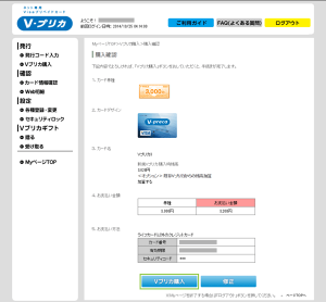 04_カード情報の確認