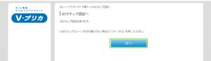 05_3Dセキュア認証の確認