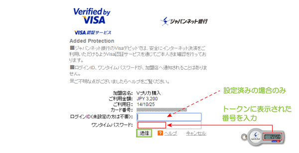 06_3Dセキュア認証(JNB・VISAデビット)