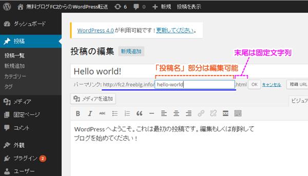 15_カスタム構造HTML(投稿編集画面)