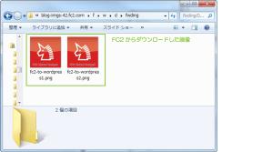 02_ダウンロード画像の準備