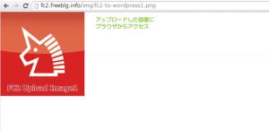 07_アップロード画像のアクセス確認