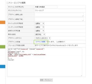 02_HTML編集(共通)