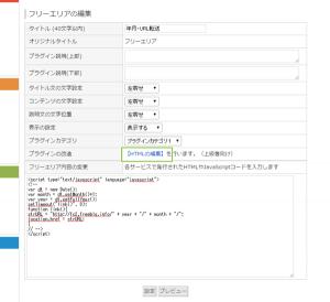 02_HTML編集(年月)