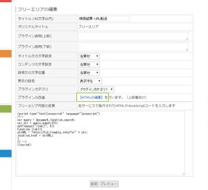 02_HTML編集(検索)