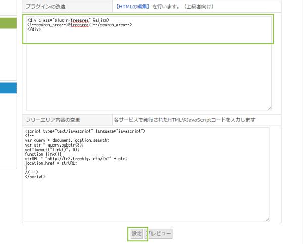 04_プラグイン表示条件の指定と更新(検索)