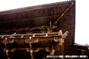 04_書写山円教寺(摩尼殿)(D)