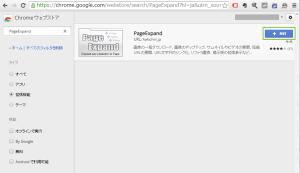 01_Chromeウェブストアからの追加