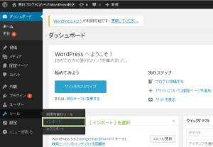 01_WordPressダッシュボード・インポート