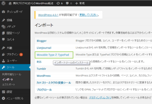 02_MT形式インポート選択