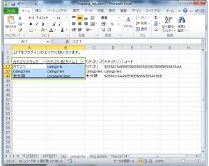 22_Excelによるカテゴリ作成例