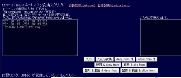 02_変換元IPの表示