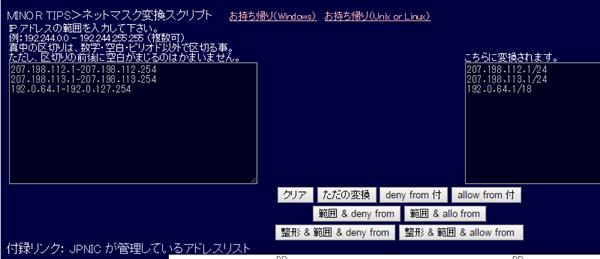 03_変換後IPの表示