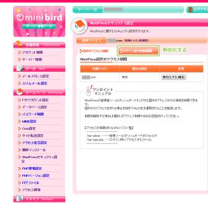 03_国外IPアクセス制限