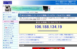 07_自IPアドレスの確認