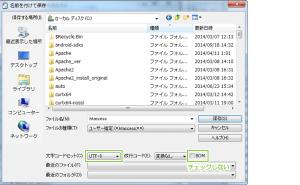 09_UTF-8で保存