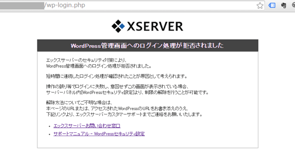 01_XSERVERのWordPressログイン拒否