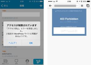 02_WordPressアプリ・ブラウザ投稿保存・公開エラー
