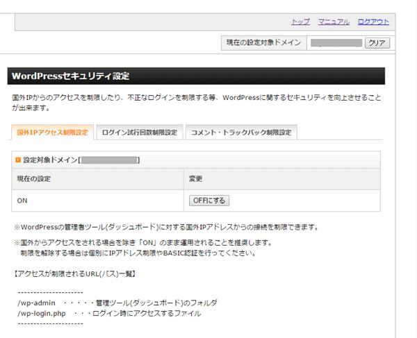 01_国外IPアクセス制限設定