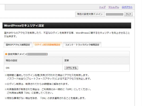 02_ログイン試行回数制限設定