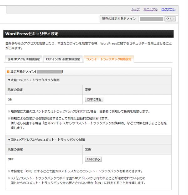 03_コメント・トラックバック制限設定