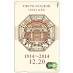 東京駅開業100周年記念Suicaの到着・受取(2015/08/01)