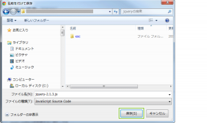 02_jquery.jsの保存