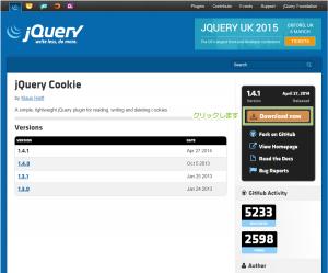 03_jquery.cookie.jsのダウンロード