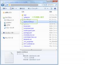 05_jquery.cookie.js解凍フォルダ内