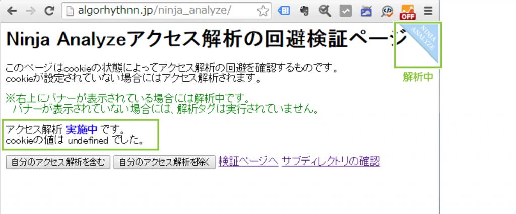 01_NINJA ANALYZE一般表示例