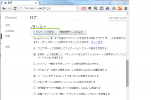 03_Chromeの設定・プライバシー