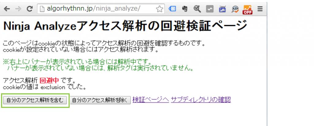 09_アクセス解析の再開とCookieの削除