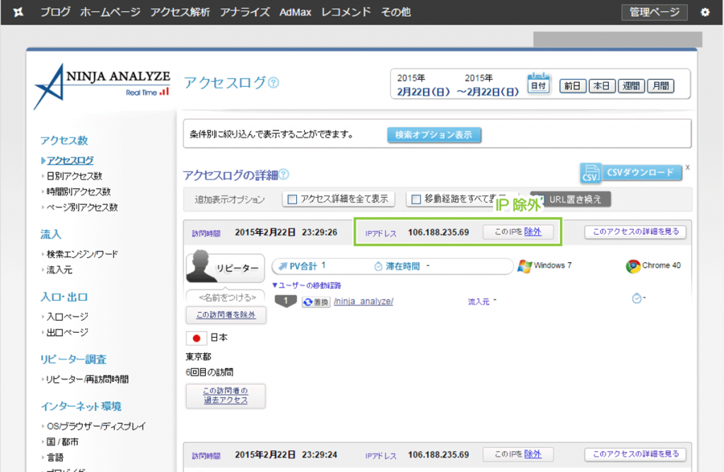 01_NINJA ANALYZEアクセスログ・IP除外設定