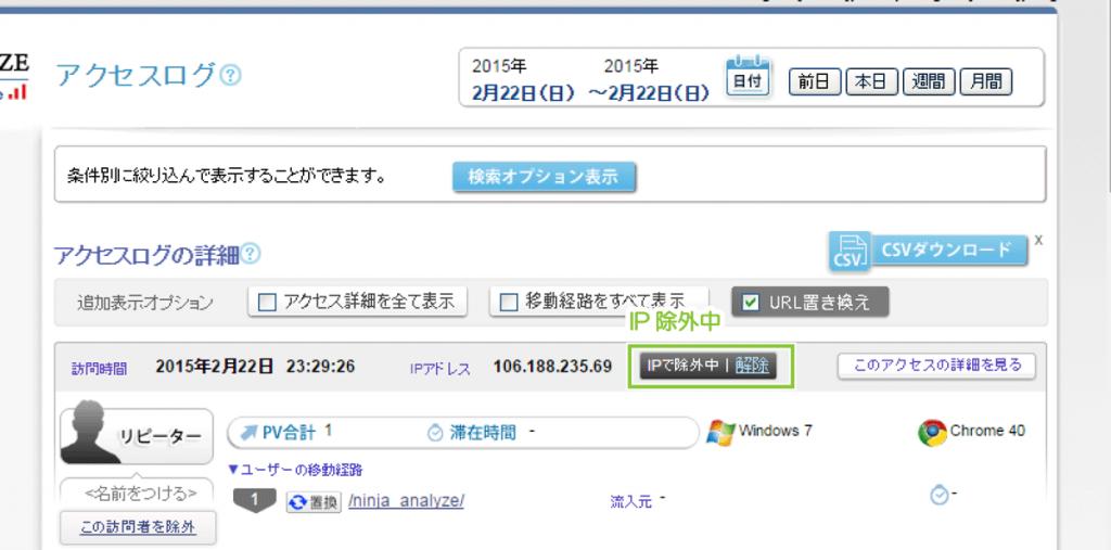 02_IPアドレスで除外中表示