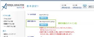 07_解析対象URLの設定