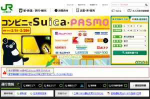 01_JR東日本サイト