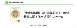 03_申込受付フォーム1