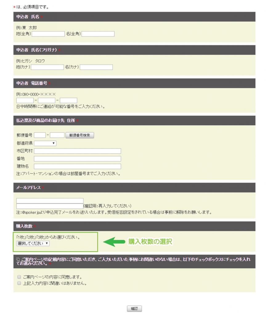04_申込受付フォーム2