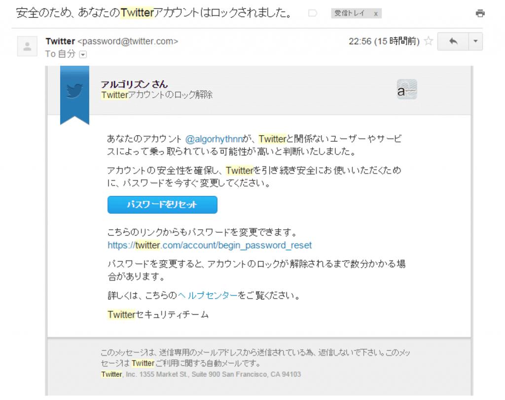 twitter-lock_st01